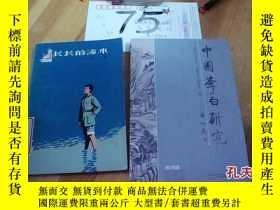 二手書博民逛書店罕見長長的流水Y11359 劉真 人民文學出版社 出版1979