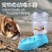 狗狗飲水器寵物自動喂食器狗喝水機貓咪喂水壺狗碗喂食器用品YXS 小宅妮