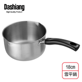 Dashiang 304雪平鍋18cm(亮光柄) DS-B61-304
