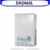(含標準安裝)櫻花【DH2460L】數位式24公升遙控智能恆溫熱水器桶裝瓦斯