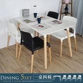 Homelike 韋勃北歐風大餐桌椅(一桌四椅)二黑二白椅