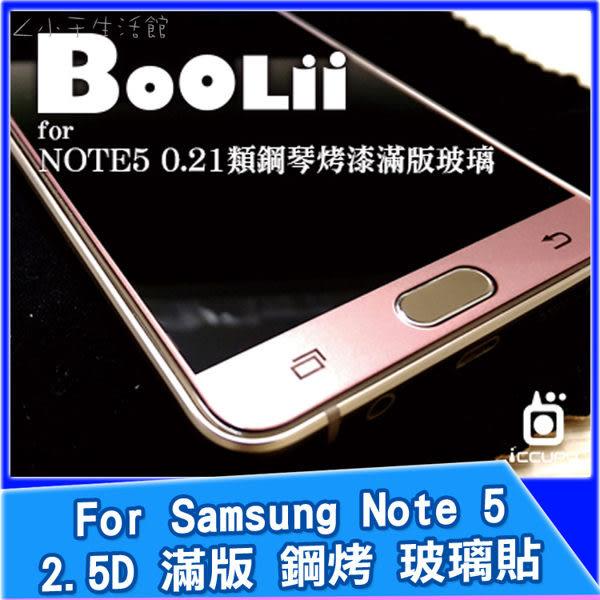 滿版 Samsung Note 5 2.5D類鋼琴烤漆玻璃貼 玻璃膜 保護貼 保護膜