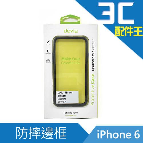 【加購品】Devia iPhone 6 雙料邊框 防摔邊框 邊框殼 防摔殼 先創公司貨