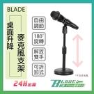 【刀鋒】BLADE桌面升降麥克風支架 現貨 當天出貨 升降支架 可拆卸 直播 麥克風支架 支架