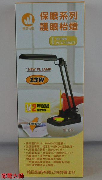 翰昌HC-1302  13W保眼系列護眼檯燈