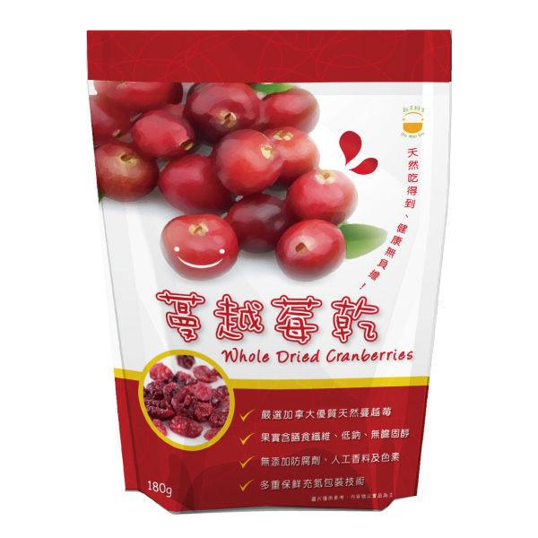 新多維多 天然蔓越莓乾 (180g/ 單包)【杏一】