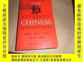 二手書博民逛書店authentic罕見chinese horoscopes th