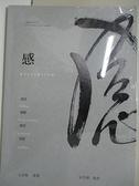 【書寶二手書T8/短篇_HMJ】感-感受、感動、感恩、感悟_王志揚