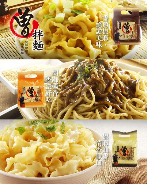 【過海製麵所】曾拌麵 胡蔴醬香 (1袋4包入)