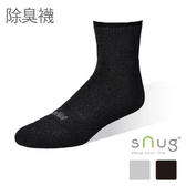 【SNUG健康除臭襪】動能氣墊運動襪 (S011-S012)【曼曼小舖】