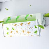 空調擋風板防直吹冷氣擋板遮風罩出風口擋風罩空調罩檔板