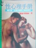 【書寶二手書T5/心理_INY】性心理手冊-心理23_謝瀛華