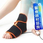 來而康 舒美立得 護具型冷熱敷墊 PW170 踝部專用