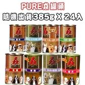 Pure Petfood 猋罐頭 口味隨機出貨 狗罐385g X 24入