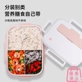 簡約多格便當盒分隔型專用分格日式餐盒套裝【匯美優品】