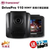 「台灣精品 · 兩年保固」 創見DrivePro110 DP110 SONY夜視行車記錄器-贈32G
