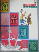 【書寶二手書T2/歷史_IEJ】資治通鑑:戰爭篇III_徐尚衡