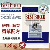 PetLand寵物樂園《美國貝斯比 BEST BREED》雞肉+蔬菜與香草配方 1.8kg / 全年齡犬適用