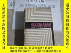 二手書博民逛書店罕見線性系統理論代數基礎Y293289 韓京清,何關鈺,許可康