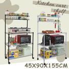 【居家cheaper】45X90X155CM多功能鐵力士半網廚房收納推車/廚房架/波浪架/鐵架/層架