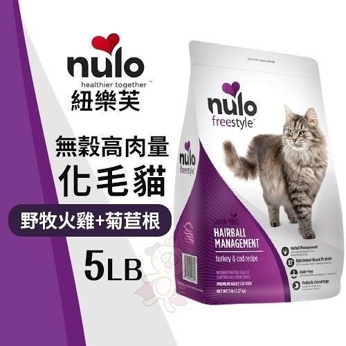 【贈340g*1】NULO紐樂芙 無穀高肉量化毛貓-野牧火雞+菊苣根5LB‧含83%動物性蛋白質‧貓糧