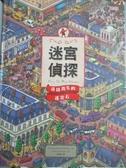 【書寶二手書T1/少年童書_ZBB】迷宮偵探:尋找消失的迷宮石_Hiro Kamigaki