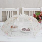 餐菜罩-餐桌罩飯菜罩食物罩圓形大號蕾絲花邊飯桌蓋菜罩折疊罩菜傘防蒼蠅 花間公主 YYS