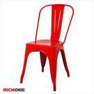 【RICHOME】時尚休閒椅《亞瓦工業美學休閒椅-紅》