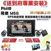 《到府安裝》飛樂 M5G 1080P GPS 測速提醒機車行車紀錄器  雙鏡頭機車行車紀錄器 行車紀錄器-贈32G