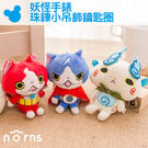Norns 【妖怪手錶珠鍊小吊飾 鑰匙圈...