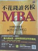 【書寶二手書T7/財經企管_I1U】不花錢讀名校MBA_喬許‧考夫曼