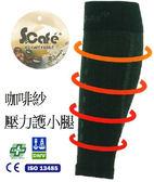 I-M    咖啡紗壓力護小腿  (黑)  壓力襪  SS-846   【 胖媛的店 】