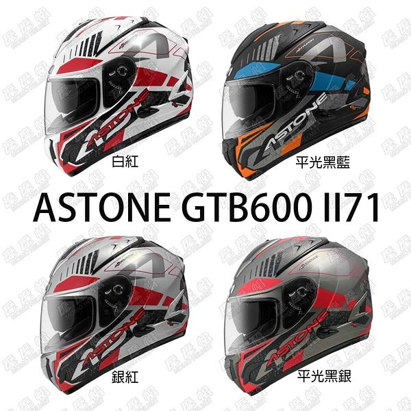 ASTONE GTB600 II71 彩繪 全罩式 安全帽 內襯全可拆 內墨鏡 雙鏡片