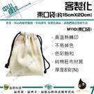 客製化-帆布束口袋(約15cmX20cm)-M110