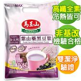 【馬玉山】紫山藥黑豆漿(12入) ~ 任選3包 現折150元~全天然新品上市