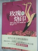 【書寶二手書T8/翻譯小說_IDL】玫瑰的烙印_黃鈞浩, 宮部美室