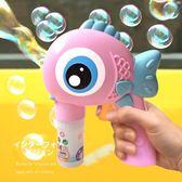 泡泡機 泡泡槍電動泡泡機兒童全自動不漏水泡泡玩具吹泡泡水安全 芭蕾朵朵YTL