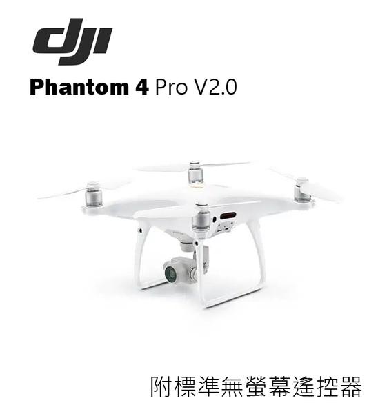 【EC數位】DJI 大疆 Phantom 4 Pro V2.0 空拍機 無人機 附標準無螢幕遙控器 4K 機械快門