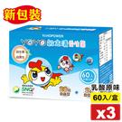 YOYO 敏立清 益生菌 (乳酸原味) 60入X3盒 專品藥局【2014282】