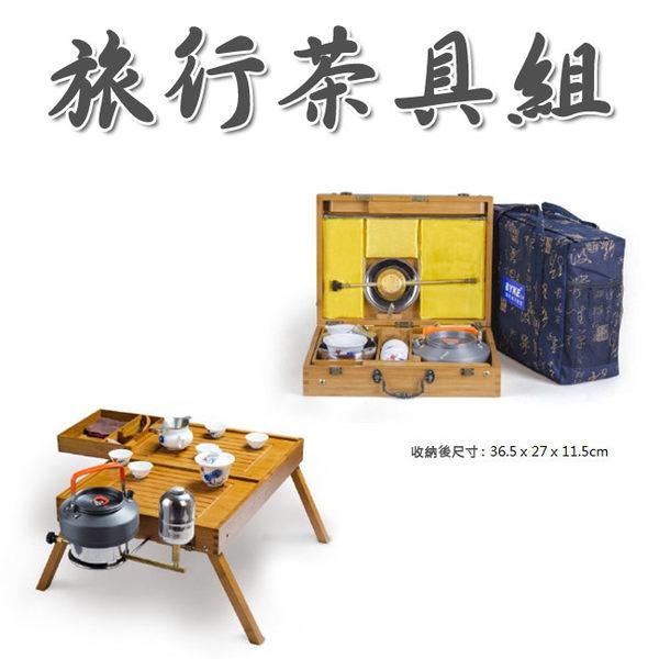 樂達數位 BYKE 旅行茶具組 戶外 露營 泡茶首選 NA7700 【CAMA72】