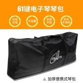 琴包可手提可背兩用型便攜加厚61鍵防水電子琴包 萬聖節鉅惠