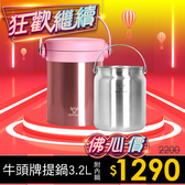【12月主打品】【牛頭牌】悶燒保溫提鍋3.2L(附內鍋)-玫瑰金限定款
