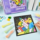 沙畫兒童彩沙男孩寶寶手工Diy制作益智搖搖沙砂刮畫套裝玩具女孩 滿天星