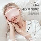 蒸汽眼罩USB可充電式加熱熱敷袋眼睛雙眼...