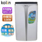 限時優惠 KOLIN 歌林 暖/冷移動式空調 KD-301M05 移動式冷氣 5-7坪適用