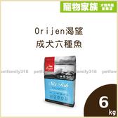 寵物家族-【活動促銷85折】Orijen渴望成犬六種鮮魚+海藻配方6kg