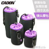 相機帶 CADEN加厚彈力鏡頭筒 微單反相機鏡頭桶鏡頭袋 可快掛腰帶鏡頭包 歐萊爾藝術館