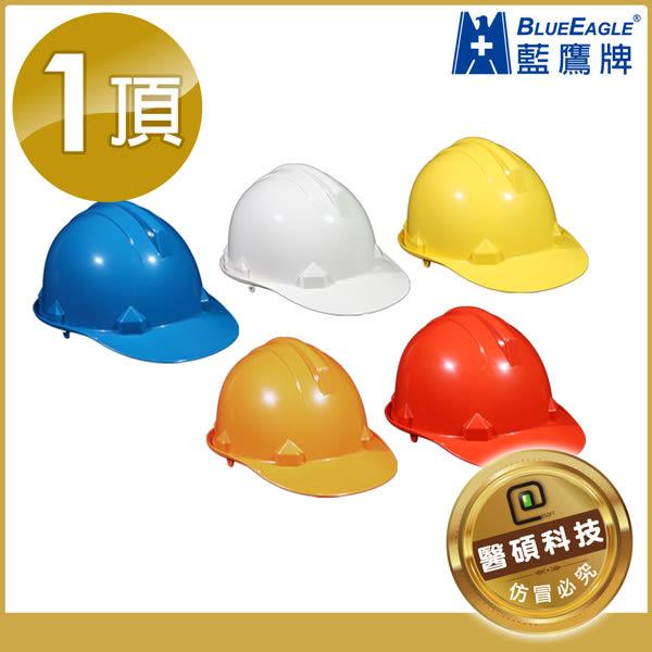 藍鷹牌 ABS旋鈕式工程安全帽【醫碩科技 HC-32R】耐衝擊 塑鋼材質工廠/工地/機房/搬運/機械操作