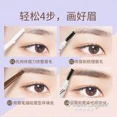 眉筆防水防汗不易脫色持久一字眉初學者眉刷雙頭送修眉刀 果果輕時尚