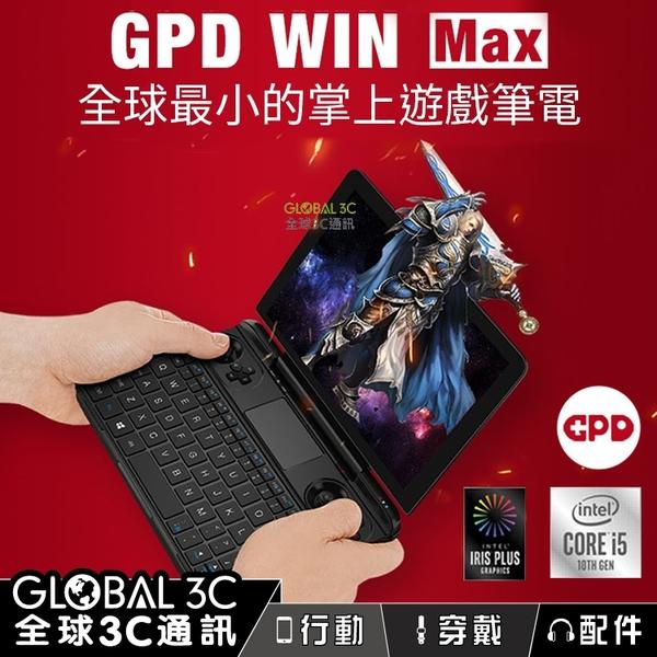 GPD WIN Max 繁體中文 WIN10 8吋遊戲小筆電 10代 i5 CPU 16+512GB 遊戲機